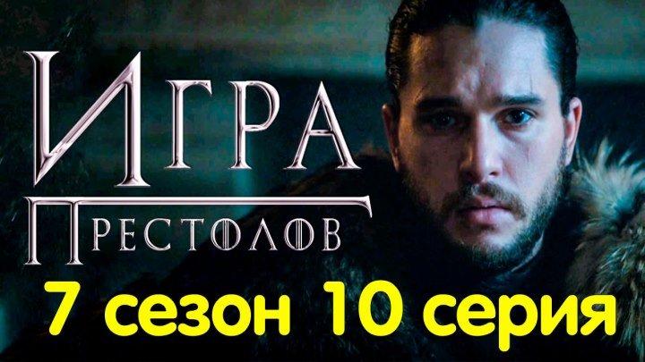 Игра Престолов 7 сезон 10 серия СМОТРЕТЬ ОНЛАЙН