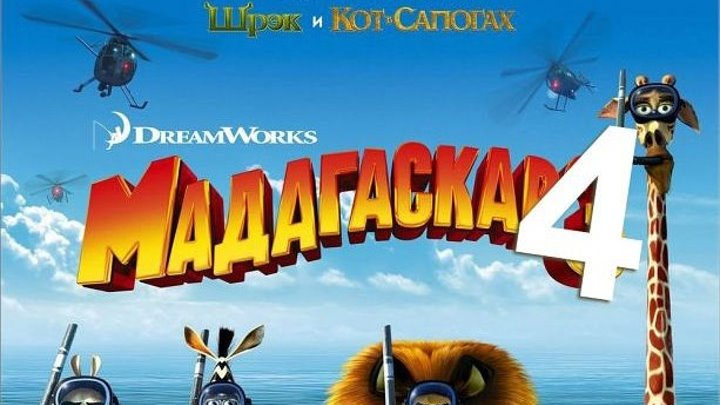 Мадагаскар 4 Смотреть Онлайн в Хорошем Качестве