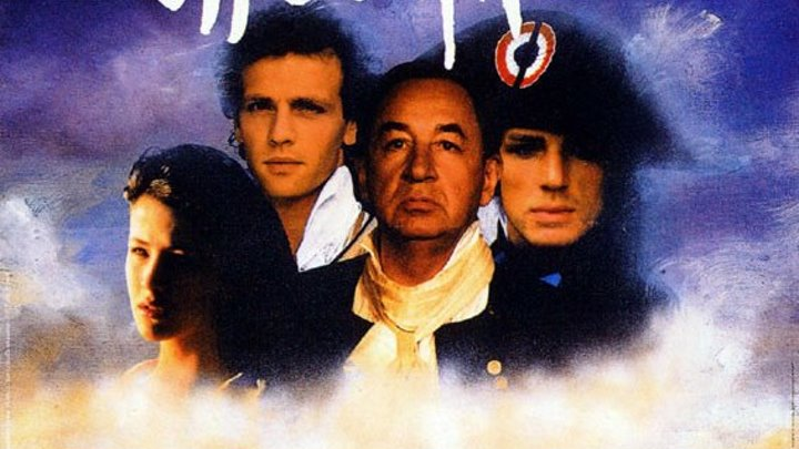 Шуаны! (1988)