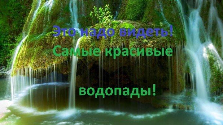 Это нужно видеть -- Самые красивые водопады Мира!