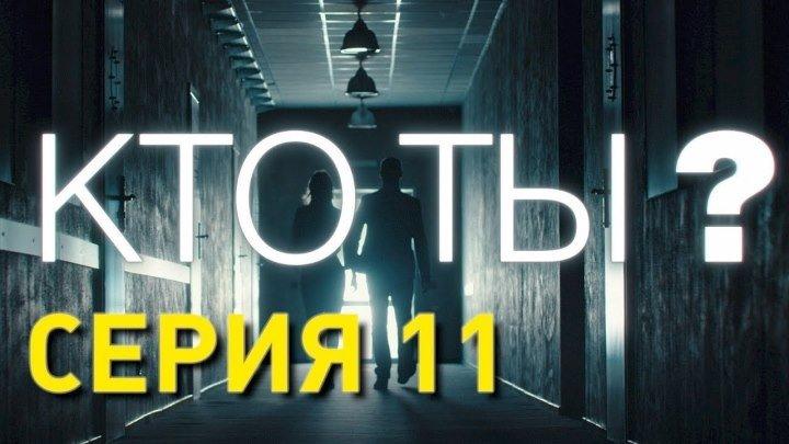 Кто ты ? (серия 11)