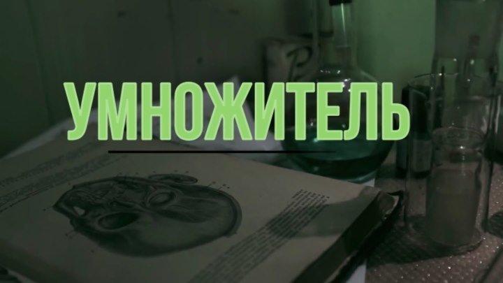 """""""УМНОЖИТЕЛЬ"""". 2013г. Короткометражный фильм."""