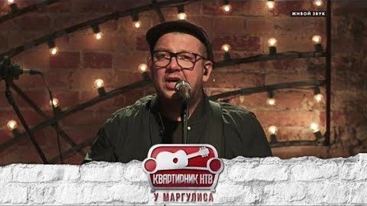 Квартирник НТВ у Маргулиса. Сергей Бобунец ( 2018.11.18)