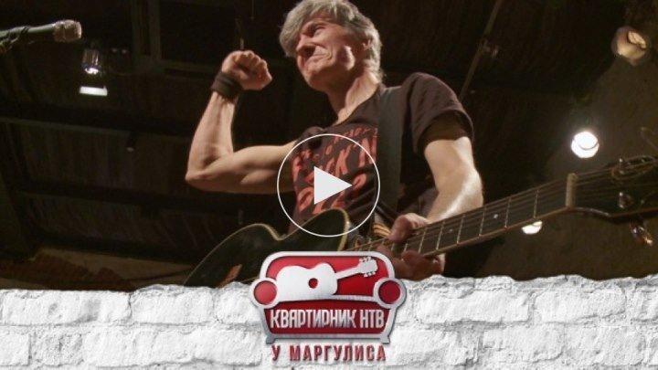 Квартирник НТВ у Маргулиса. Группа Разные люди 2018.06.24
