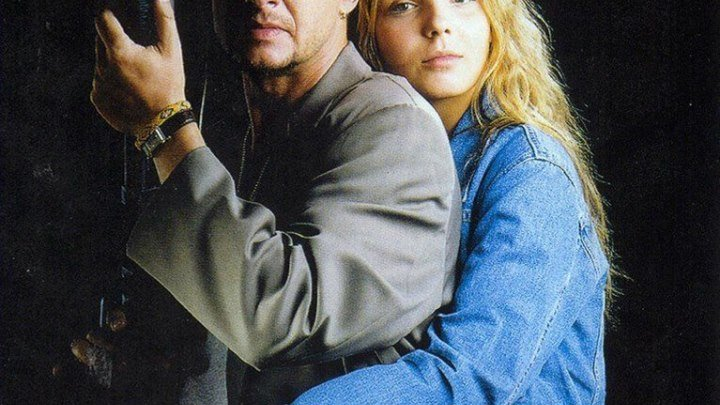 ОХРАННИК ДЛЯ ДОЧЕРИ (1997) 🔥 Жанр: драма, криминал, мелодрама, боевик