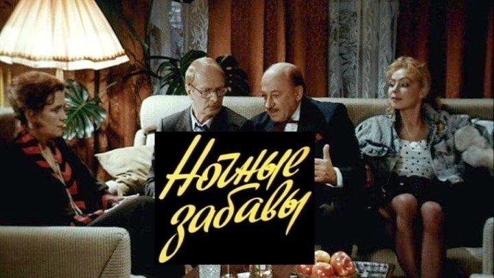 HOЧHЫE 3AБABЫ (мелодрама, CCCP, HD) - E.Eвстигнеев, И.Алферова, В.Гафт