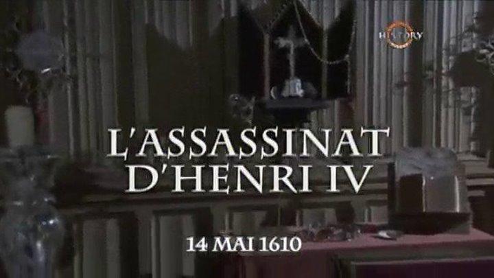 """"""" Убийство Генриха IV """" 14 мая 1610 ( историческая драма . 2009 )"""