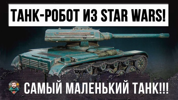 #JOHNNY: 📺 ТАНК-РОБОТ ИЗ STAR WARS В WORLD OF TANKS! #видео