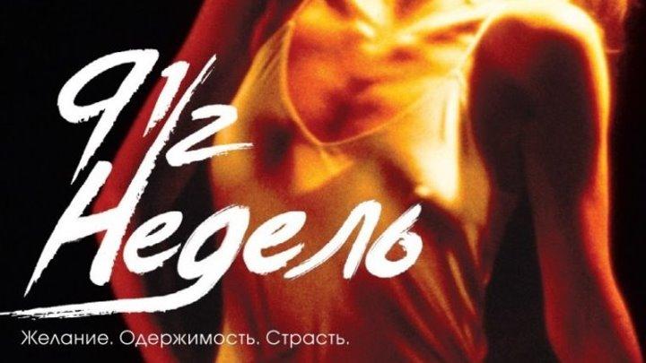 9 1_2 недель (1985) Ким Бейсингер, Микки Рурк драма, мелодрама.