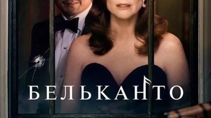 Бельканто (2018) триллер, драма