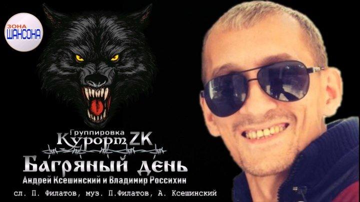 Группировка Курорт ZK - Багряный день (NEW 2019)