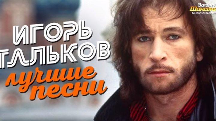 Игорь ТАЛЬКОВ — ЛУЧШИЕ ПЕСНИ /Видеоальбом/