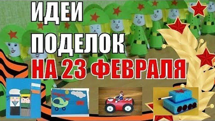 Поделки к 23 февраля своими руками в Детском саду!