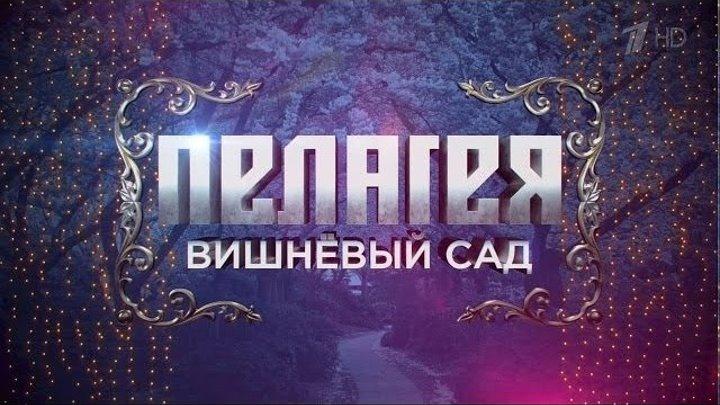 ПЕЛАГЕЯ - Вишнёвый сад.2012-2015