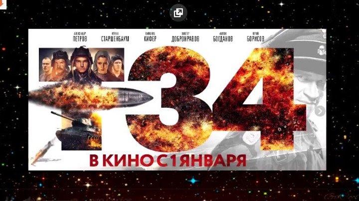 «Т-34»: