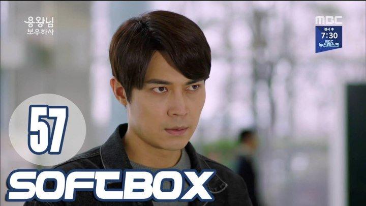 [Озвучка SOFTBOX] Защитить короля 57 серия