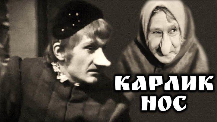"""Спектакль """"Карлик Нос""""_1970 (сказка)."""