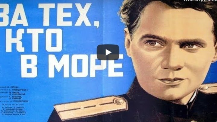 """""""За тех, кто в море"""" (1947)"""