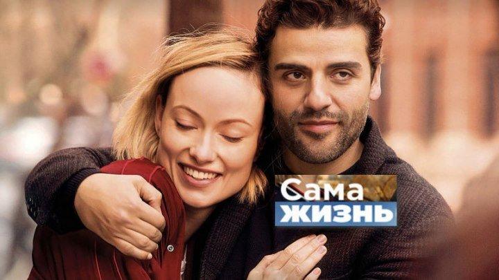 CAMA_ЖИ3Hb (драма, мелодрама, 2OI8, HD)