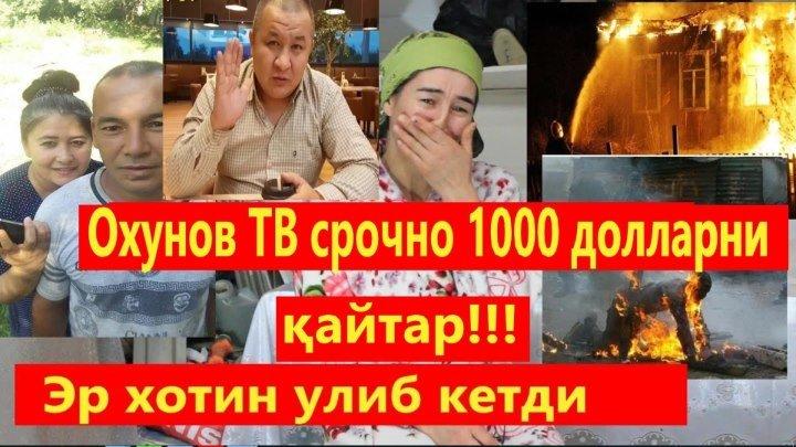 Охунов ТВ срочно 1000 долларни қайтар!!! Элдор Эркин ответ