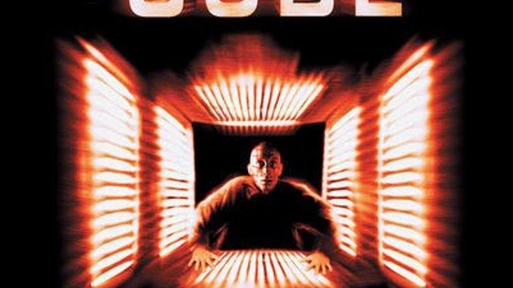 Куб (Трилогия) 1997-2004