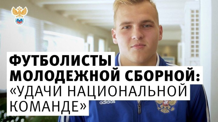 Молодёжная сборная России пожелала удачи национальной сборной