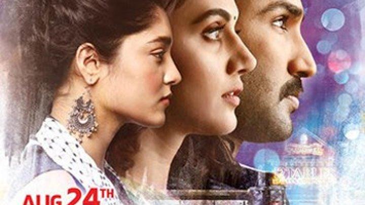 Кто ты? (2018) индийский фильм