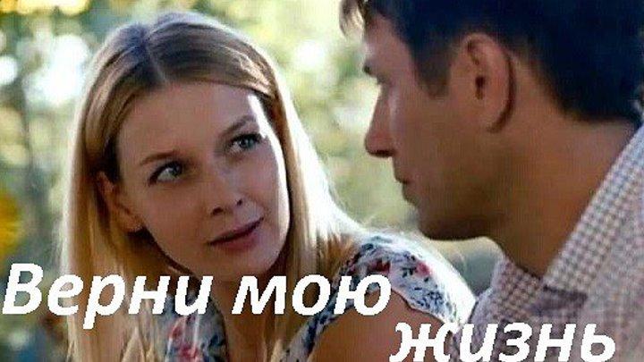 """МЕЛОДРАМА """"ВЕРНИ МОЮ ЖИЗНЬ"""""""