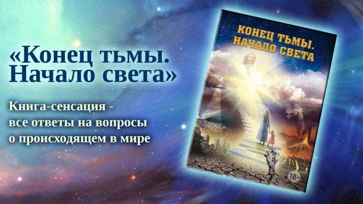 """Книга-открытие """"Конец тьмы. Начало света"""" (бук-трейлер №2)"""