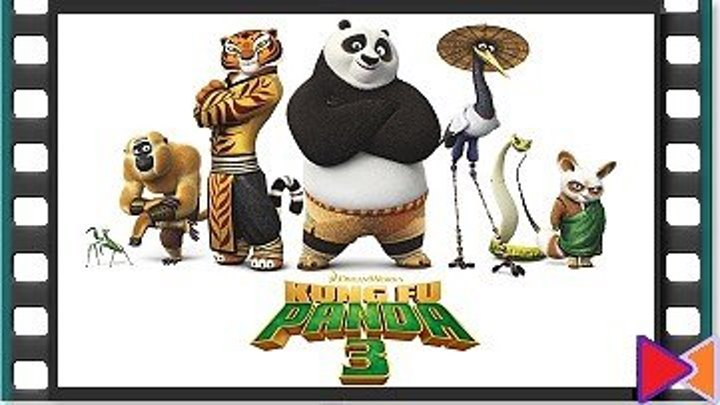 Кунг-фу Панда 3 [Kung Fu Panda 3] (2016)