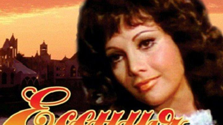Есения - Драма / мелодрама / Мексика / 1971