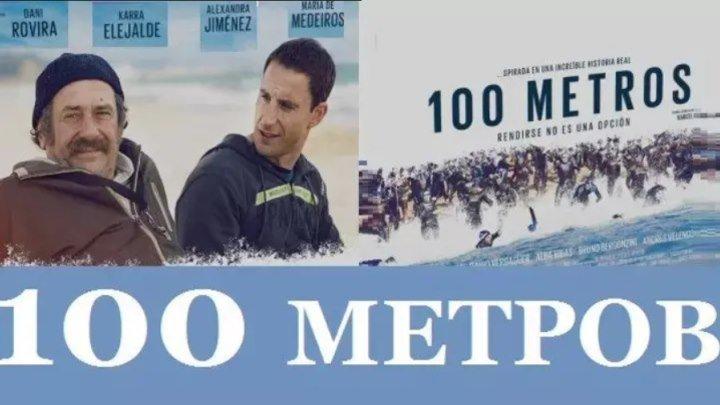 100 МЕТРОВ (Драма-Комедия-По реальным событиям Испаеия-Португалия-2О16г.) Х.Ф.