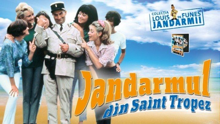 Жандарм из Сен-Тропе. Антология (1964-1982)