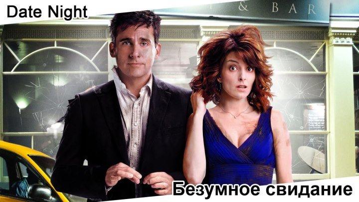 Безумное свидание | Date Night, 2010