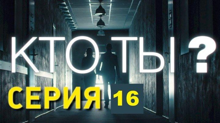 Кто ты (Серия 16)