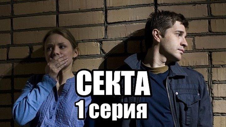 Секта - 1 серия