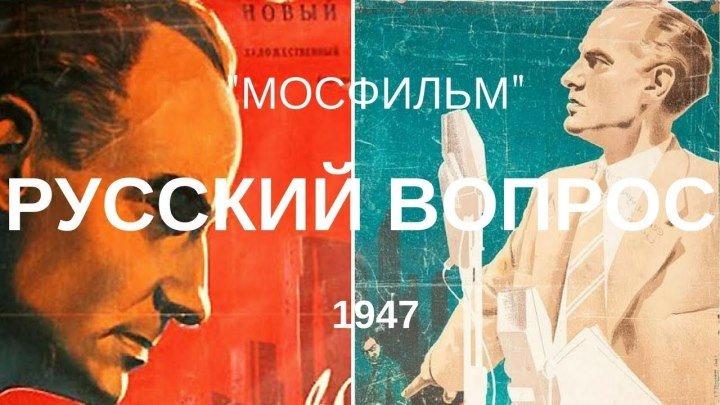 « РУССКИЙ ВОПРОС » 1947.Ⓜ