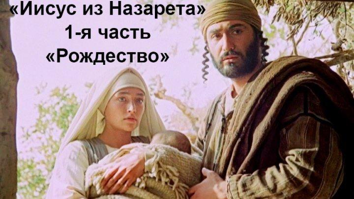 """Фильм """"Иисус из Назарета"""" 1-я часть """"Рождество Христово""""."""