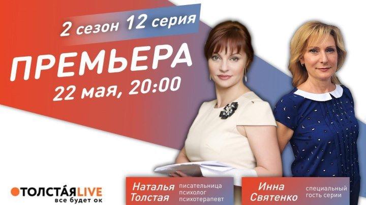 Толстая LIVE 12 серия 2 сезон