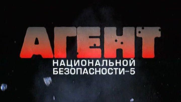 Агент национальной безопасности. сезон - 5. 05 серия из 12