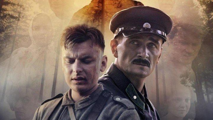 Сквозь туман (2016) . Военный, Драма