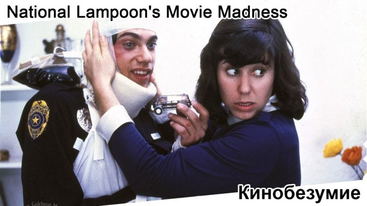 Кинобезумие | National Lampoon's Movie Madness, 1982