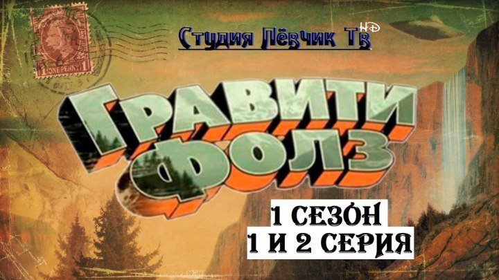Гравити Фолз 1 сезон - 1 и 2 серия