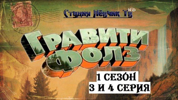Гравити Фолз 1 сезон - 3 и 4 серия