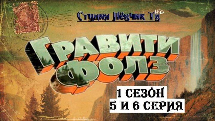 Гравити Фолз 1 сезон - 5 и 6 серия