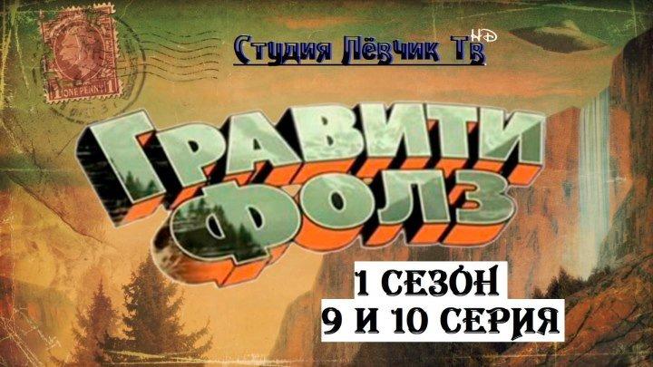 Гравити Фолз 1 сезон - 9 и 10 серия
