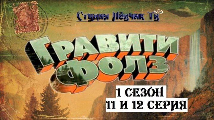 Гравити Фолз 1 сезон - 11 и 12 серия