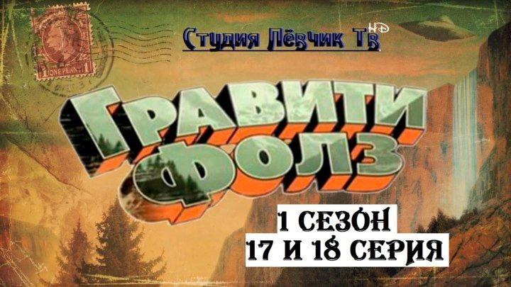 Гравити Фолз 1 сезон - 17 и 18 серия