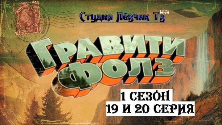 Гравити Фолз 1 сезон - 19 и 20 серия