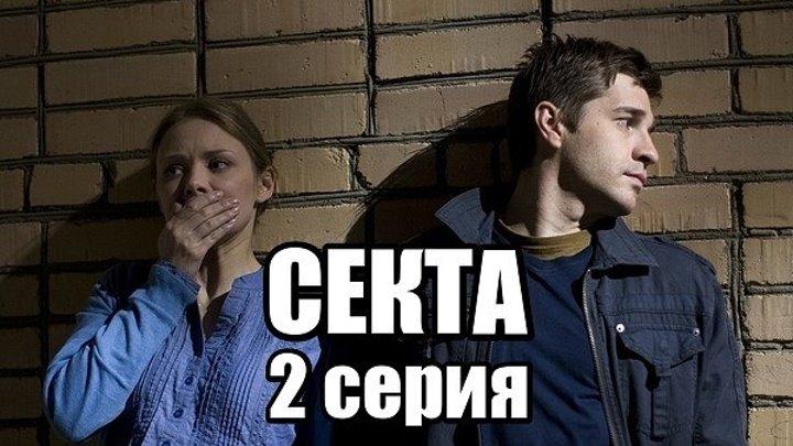 Секта - 2 серия